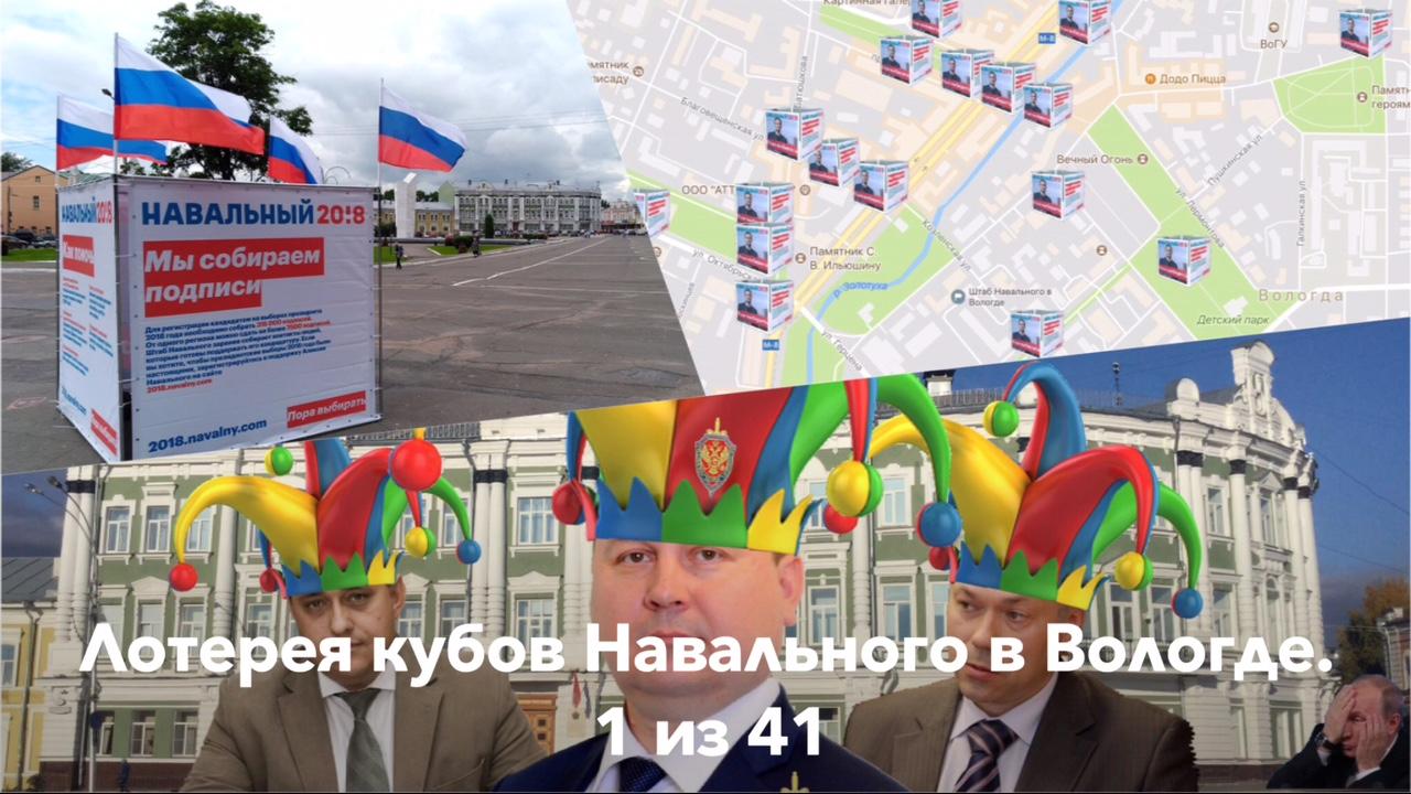 Лотерея кубов Навального в Вологде. 1 из 41