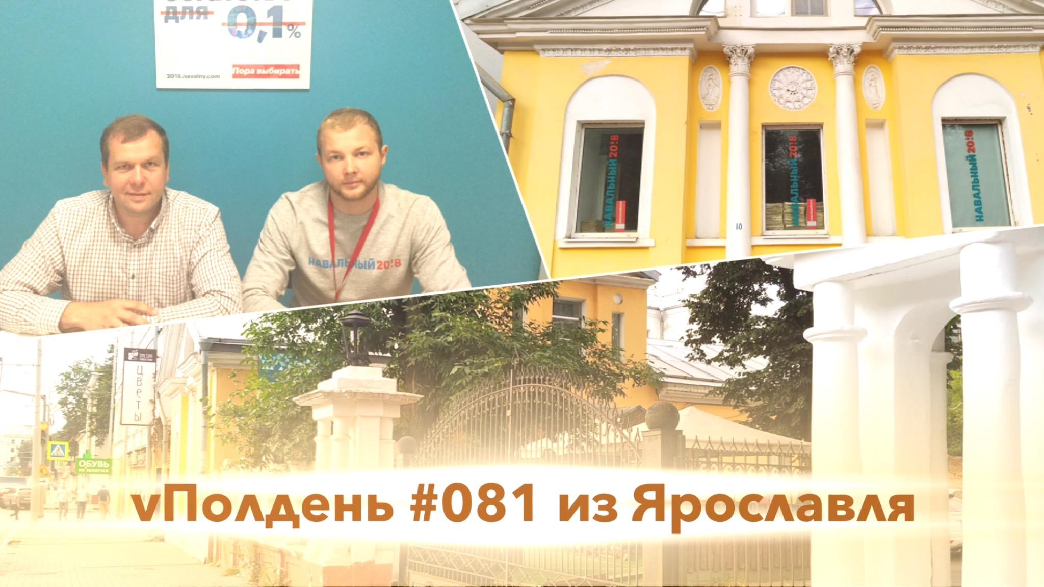 vПолдень #081 из Ярославля